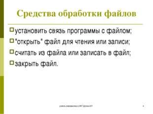 учитель информатики и ИКТ Дугина И.Р. * Средства обработки файлов установить
