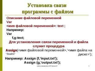 учитель информатики и ИКТ Дугина И.Р. * Установка связи программы с файлом Дл
