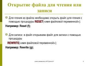 учитель информатики и ИКТ Дугина И.Р. * Открытие файла для чтения или записи