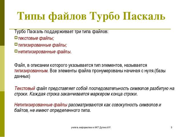 учитель информатики и ИКТ Дугина И.Р. * Типы файлов Турбо Паскаль Турбо Паска...