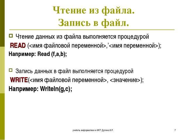 учитель информатики и ИКТ Дугина И.Р. * Чтение из файла. Запись в файл. Чтени...