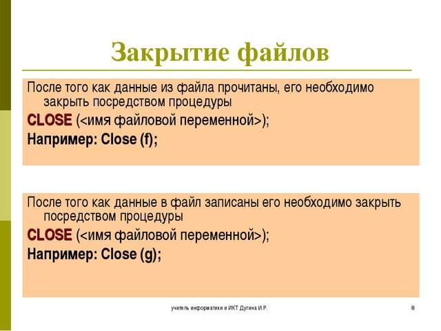 учитель информатики и ИКТ Дугина И.Р. * Закрытие файлов После того как данные...
