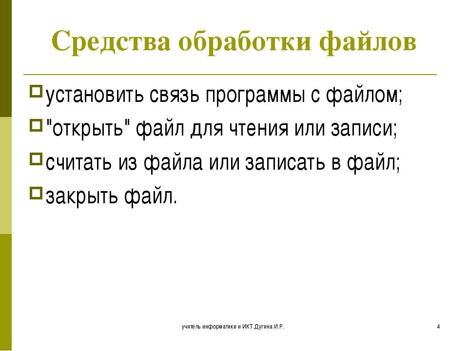 учитель информатики и ИКТ Дугина И.Р. * Средства обработки файлов установить...