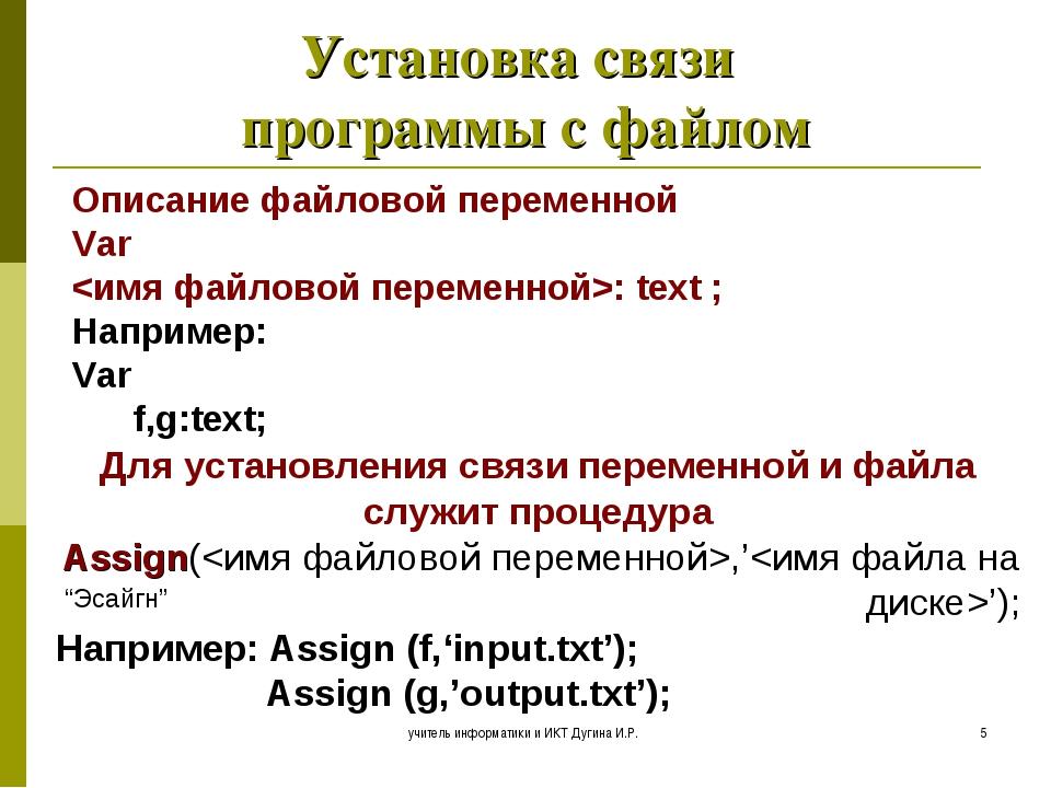 учитель информатики и ИКТ Дугина И.Р. * Установка связи программы с файлом Дл...