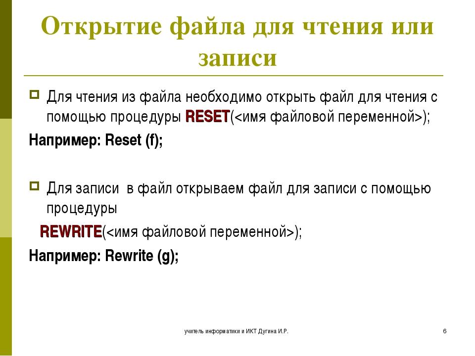 учитель информатики и ИКТ Дугина И.Р. * Открытие файла для чтения или записи...