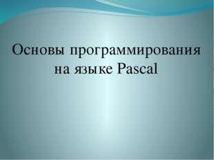 Основы программирования на языке Pascal