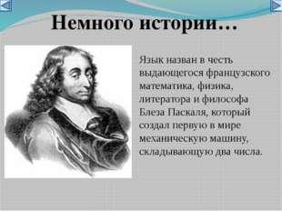 Язык назван в честь выдающегося французского математика, физика, литератора и