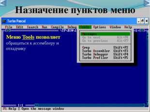 Меню Tools позволяет обращаться к ассемблеру и отладчику Назначение пунктов м