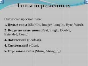 Некоторые простые типы: 1. Целые типы (ShortInt, Integer, LongInt, Byte, Word