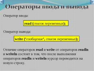 read (список переменных); write ('сообщение', список переменных); Оператор вв