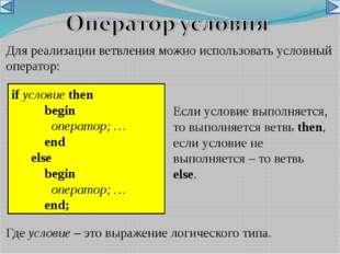 Для реализации ветвления можно использовать условный оператор: if условие the