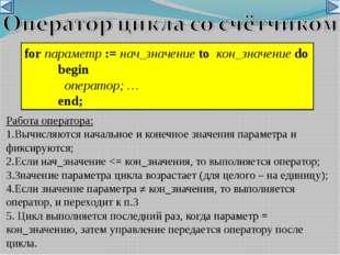 for параметр := нач_значение to кон_значение do begin  оператор; … end;
