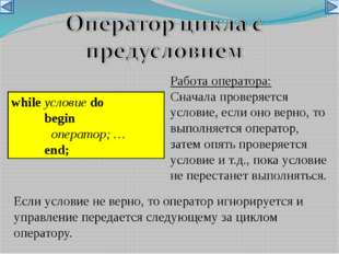 while условие do begin  оператор; … end; Работа оператора: Сначала пров
