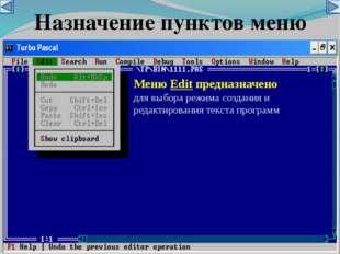 Меню Edit предназначено для выбора режима создания и редактирования текста пр
