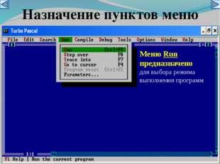 Меню Run предназначено для выбора режима выполнения программ Назначение пункт