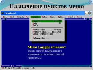 Меню Compile позволяет задать способ компиляции и компоновки составных частей