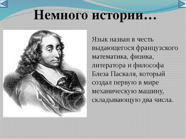 Язык назван в честь выдающегося французского математика, физика, литератора и...
