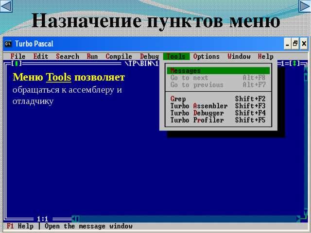 Меню Tools позволяет обращаться к ассемблеру и отладчику Назначение пунктов м...