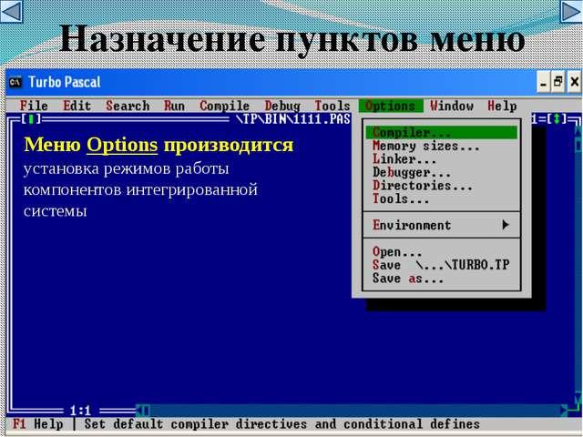 Меню Options производится установка режимов работы компонентов интегрированно...