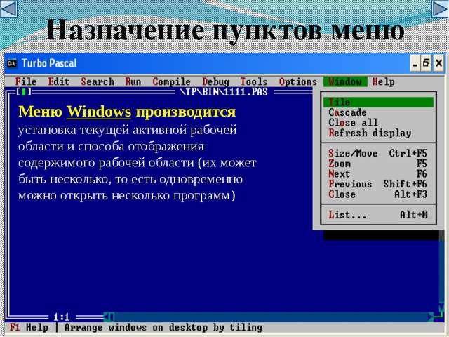 Меню Windows производится установка текущей активной рабочей области и способ...