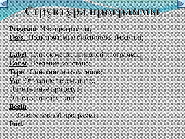 Program Имя программы; Uses Подключаемые библиотеки (модули); Label Список ме...