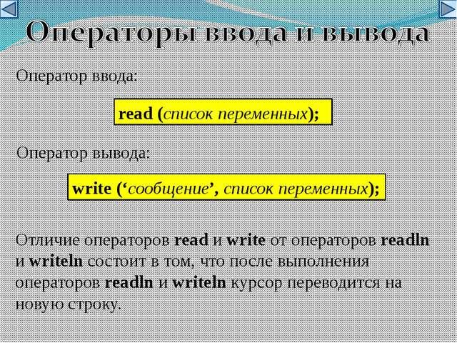 read (список переменных); write ('сообщение', список переменных); Оператор вв...