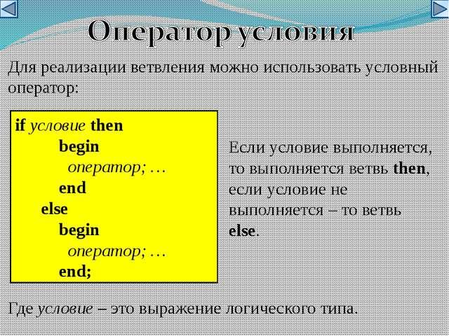 Для реализации ветвления можно использовать условный оператор: if условие the...