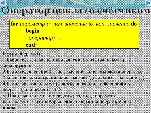 for параметр := нач_значение to кон_значение do begin  оператор; … end;...