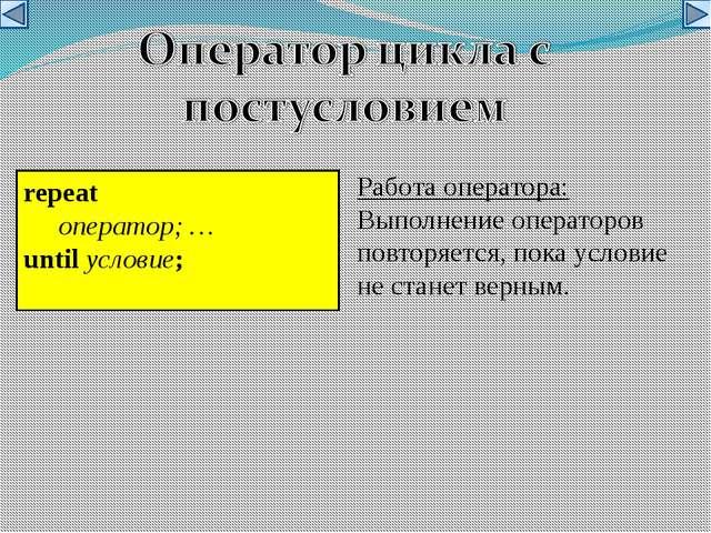 repeat оператор; … until условие;  Работа оператора: Выполнение операторов...