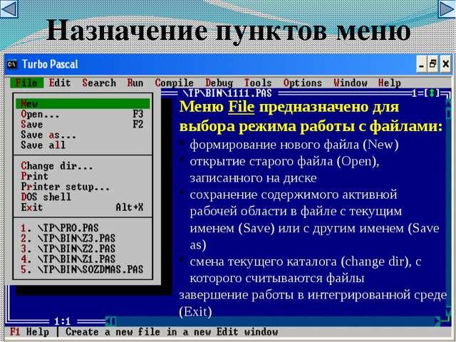 Назначение пунктов меню Меню File предназначено для выбора режима работы с фа...
