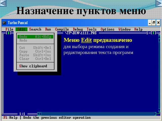 Меню Edit предназначено для выбора режима создания и редактирования текста пр...