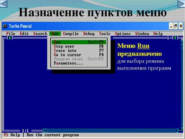 Меню Run предназначено для выбора режима выполнения программ Назначение пункт...
