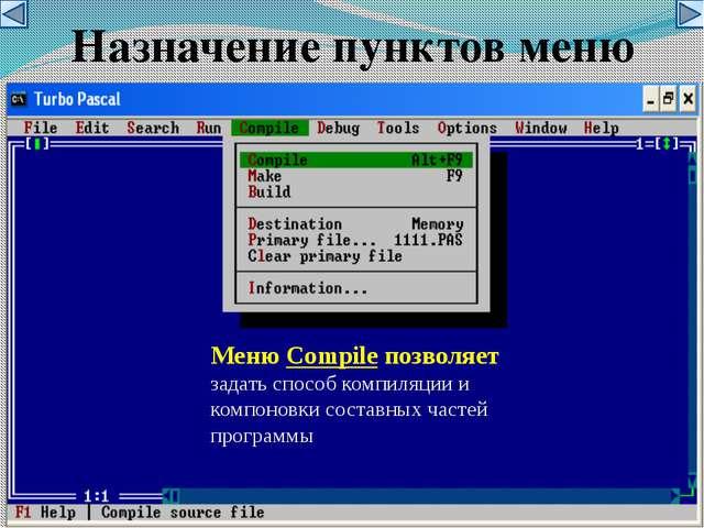 Меню Compile позволяет задать способ компиляции и компоновки составных частей...