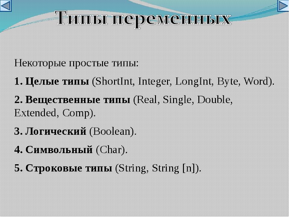 Некоторые простые типы: 1. Целые типы (ShortInt, Integer, LongInt, Byte, Word...