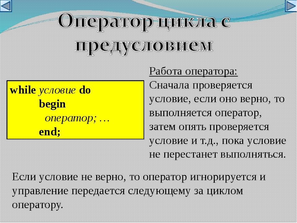 while условие do begin  оператор; … end; Работа оператора: Сначала пров...