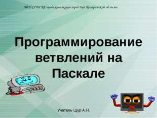 Программирование ветвлений на Паскале МОУ СОШ №2 городского округа город Буй
