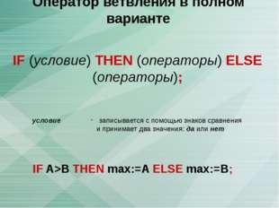 Оператор ветвления в полном варианте IF A>B THEN max:=A ELSE max:=B; IF (усло
