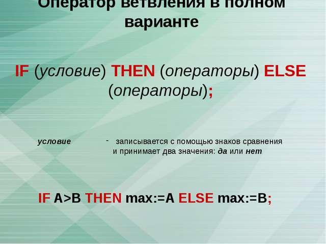 Оператор ветвления в полном варианте IF A>B THEN max:=A ELSE max:=B; IF (усло...