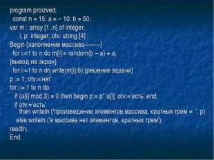 program proizved; const n = 15; a = – 10; b = 50; var m : array [1..n] of int