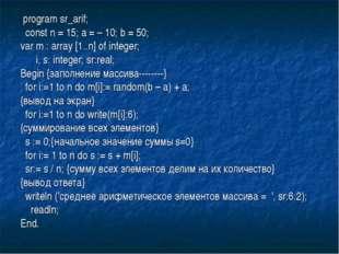 program sr_arif; const n = 15; a = – 10; b = 50; var m : array [1..n] of int