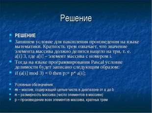 Решение РЕШЕНИЕ Запишем условие для накопления произведения на языке математи