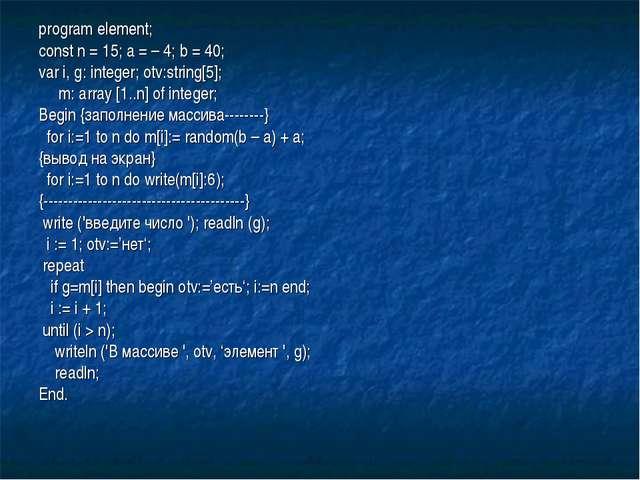 program element; const n = 15; a = – 4; b = 40; var i, g: integer; otv:string...