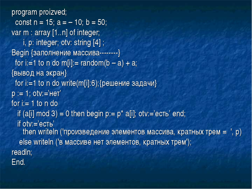 program proizved; const n = 15; a = – 10; b = 50; var m : array [1..n] of int...