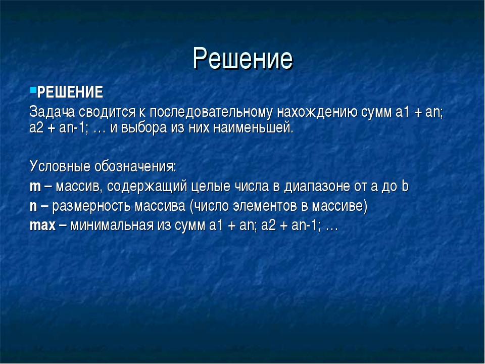 Решение РЕШЕНИЕ Задача сводится к последовательному нахождению сумм a1 + an;...