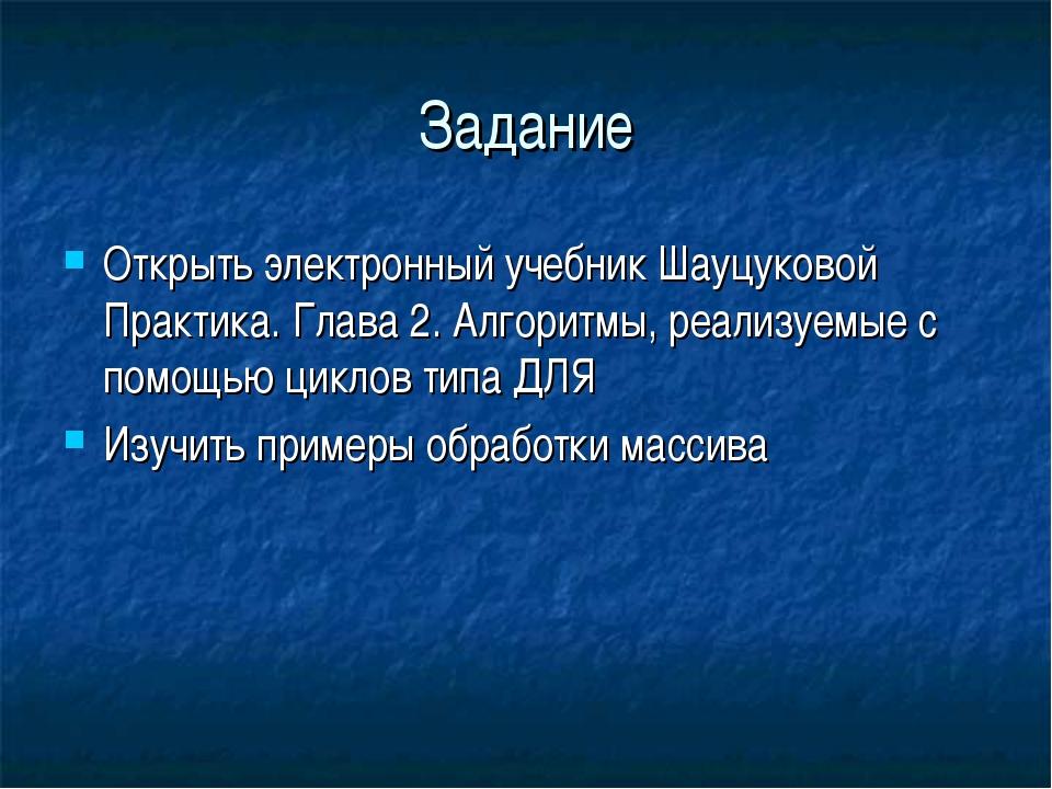 Задание Открыть электронный учебник Шауцуковой Практика. Глава 2. Алгоритмы,...