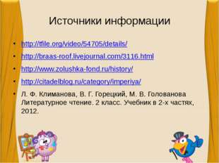 Источники информации http://tfile.org/video/54705/details/ http://braas-roof.