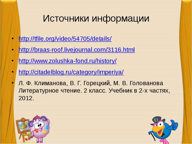 Источники информации http://tfile.org/video/54705/details/ http://braas-roof....