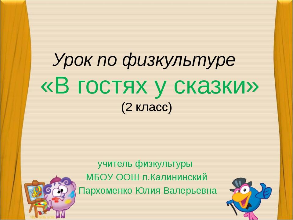 Урок по физкультуре «В гостях у сказки» (2 класс) учитель физкультуры МБОУ ОО...