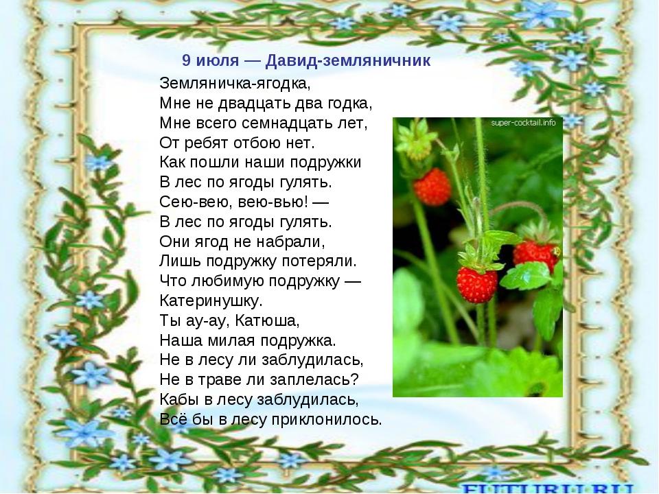Стихи земляничка ягодка ходе заседания