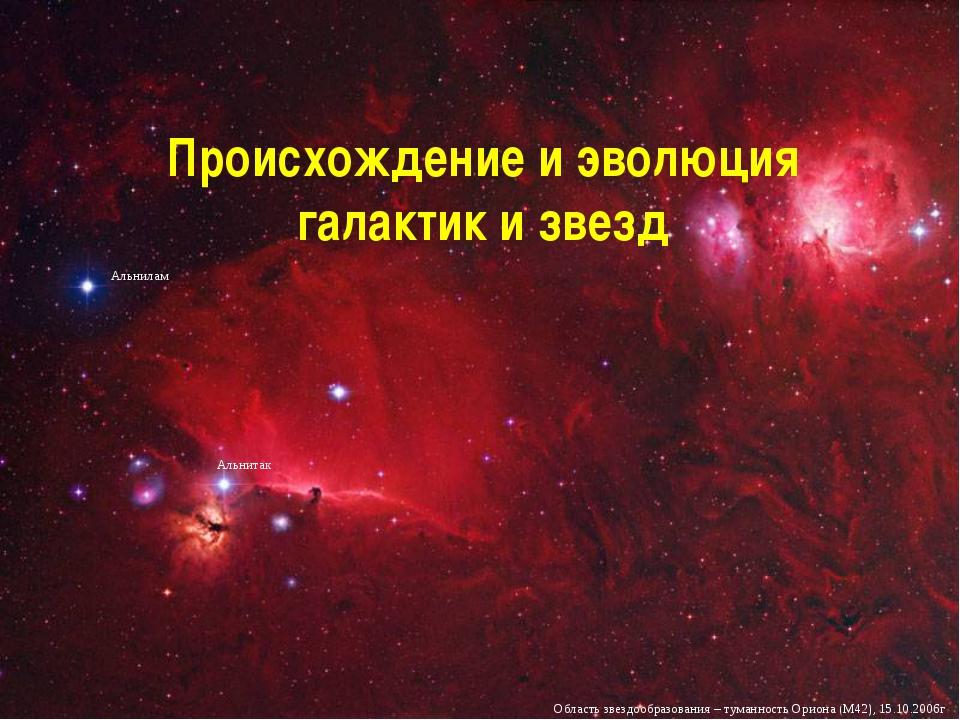 Происхождение и эволюция галактик и звезд Область звездообразования – туманно...